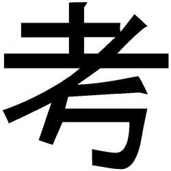 Listado de símbolos chinos y su significado